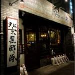 沖縄那覇のおすすめグルメ中華料理の燕郷房