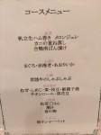 サットンヒルズカントリークラブ~ゴルフ場メモ